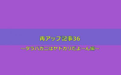 【タラバガニはヤドカリです編】再アップ記事36