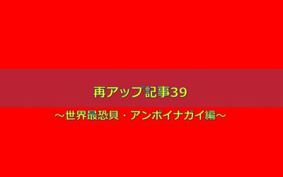 【世界最恐貝・アンボイナガイ編】再アップ記事39