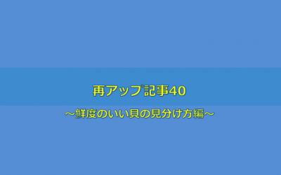 【鮮度のいい貝の見分け方編】再アップ記事40