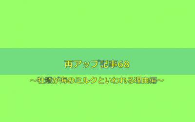 【クラゲしかいない楽園編】再アップ記事67