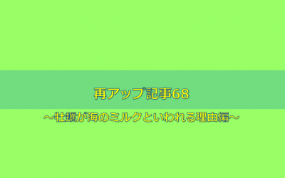 【牡蠣が海のミルクといわれる理由編】再アップ記事68