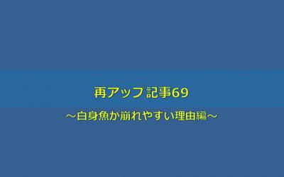 【白身魚が崩れやすい理由編】再アップ記事69
