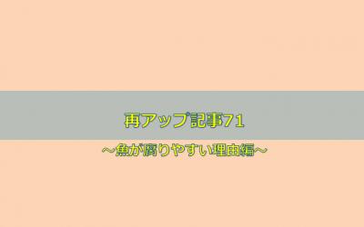 【魚が腐りやすい理由編】再アップ記事71