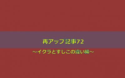 【イクラとすじこの違い編】再アップ記事72