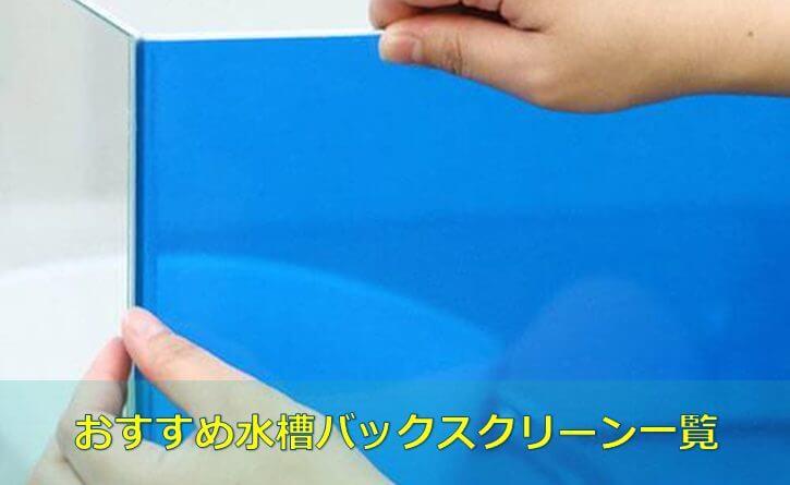 バック スクリーン 方 水槽 貼り お手軽DIYで水草映え!100均のPPシートで水槽のバックスクリーンを作る